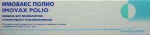 Вакцинация в Детском центре ГКБ № 13 импортной вакциной Имовакс Полио